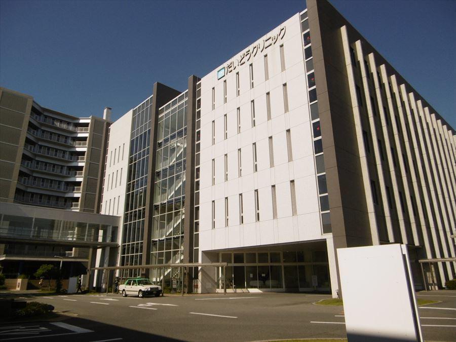 【病院】だいどうクリニック。日本医療機能評価機構の認定を受けた医療機関です。徒歩圏内に総合病院があるので、安心してお暮らしいただけます(^^)
