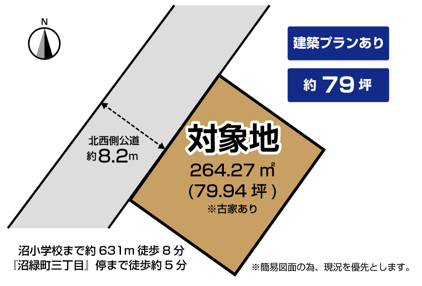 【区画図】 小倉南区沼緑町4丁目古家付売土地♪広々約79坪!