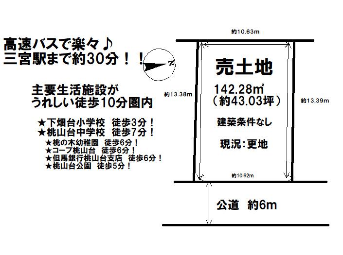 【区画図】 約43.03坪の建築条件付宅地