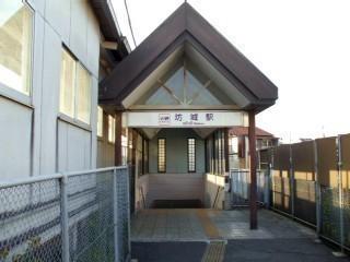 【駅】坊城駅