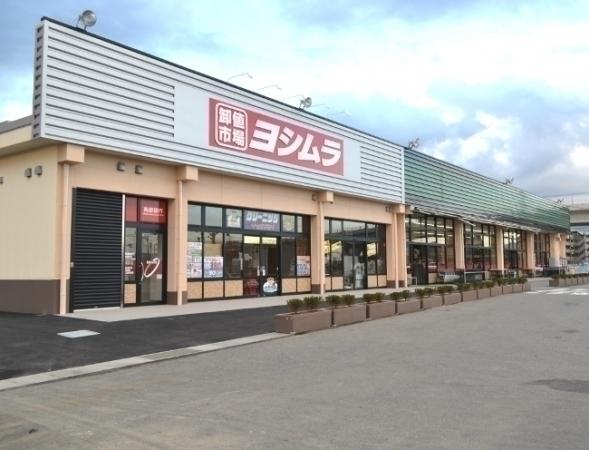 【スーパー】スーパーよしむら 坊城店