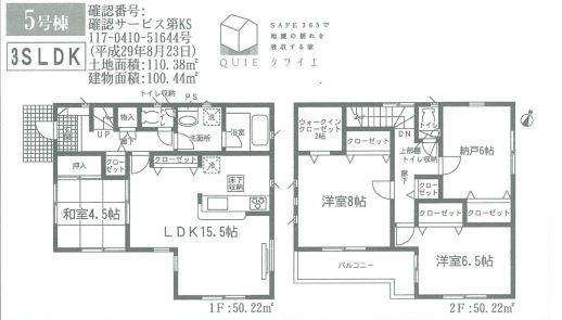 【間取り】 3SLDK♪ 大容量収納スペース♪