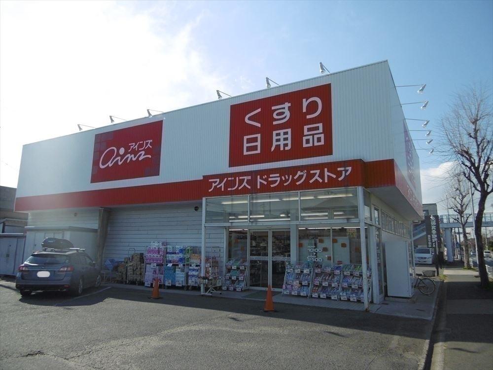 【 ドラッグストア】アインズドラッグ 南店