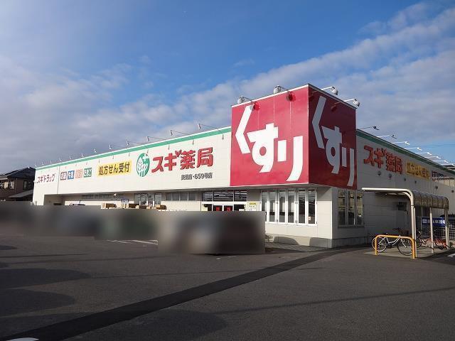 【 ドラッグストア】スギ薬局美里店