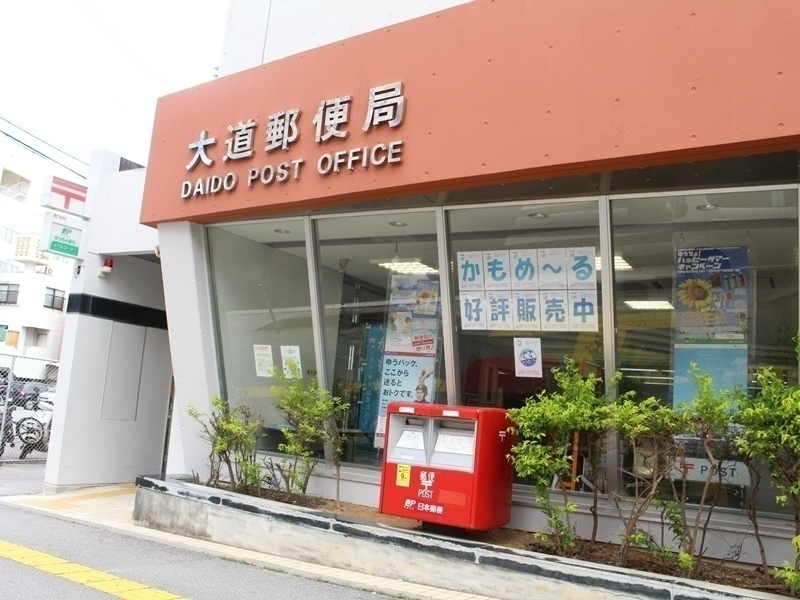 【郵便局】大道郵便局