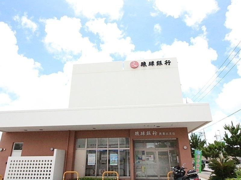 【銀行】琉球銀行 真嘉比支店