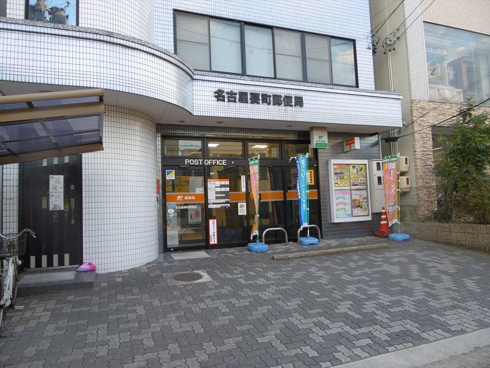 【郵便局】要郵便局