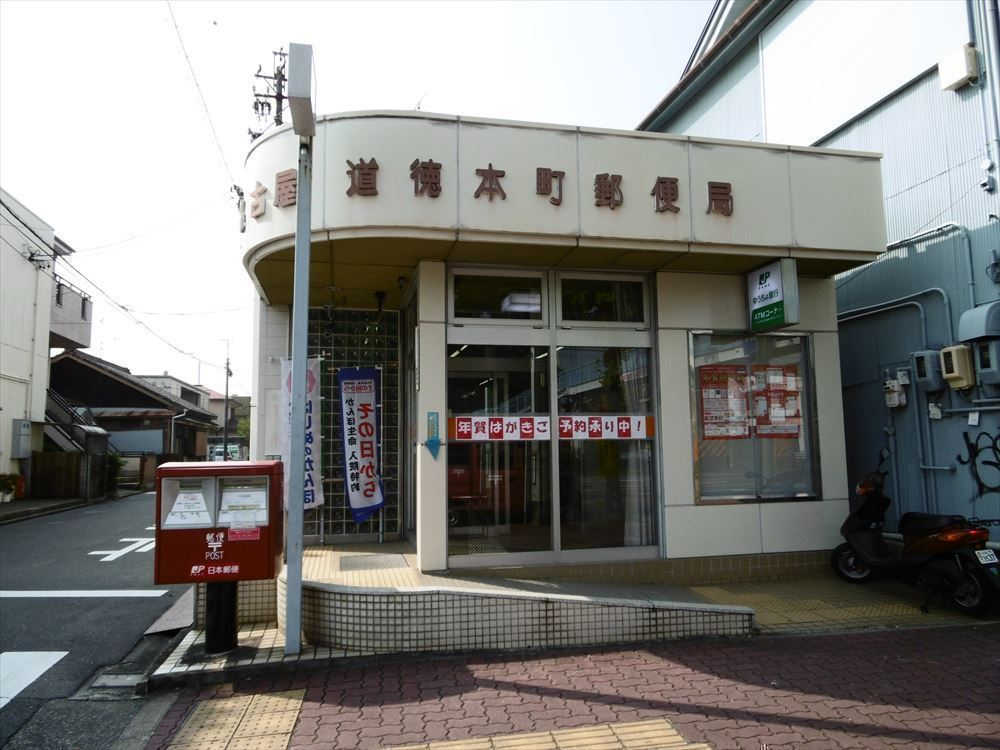 【郵便局】名古屋道徳本町郵便局