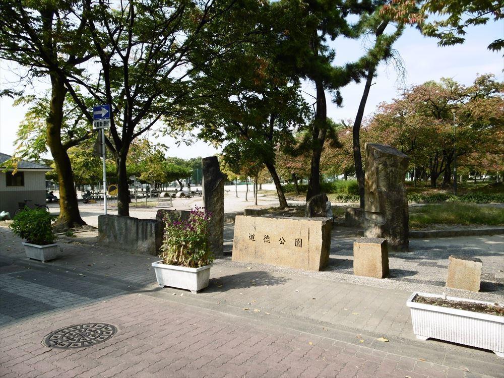【公園】道徳公園