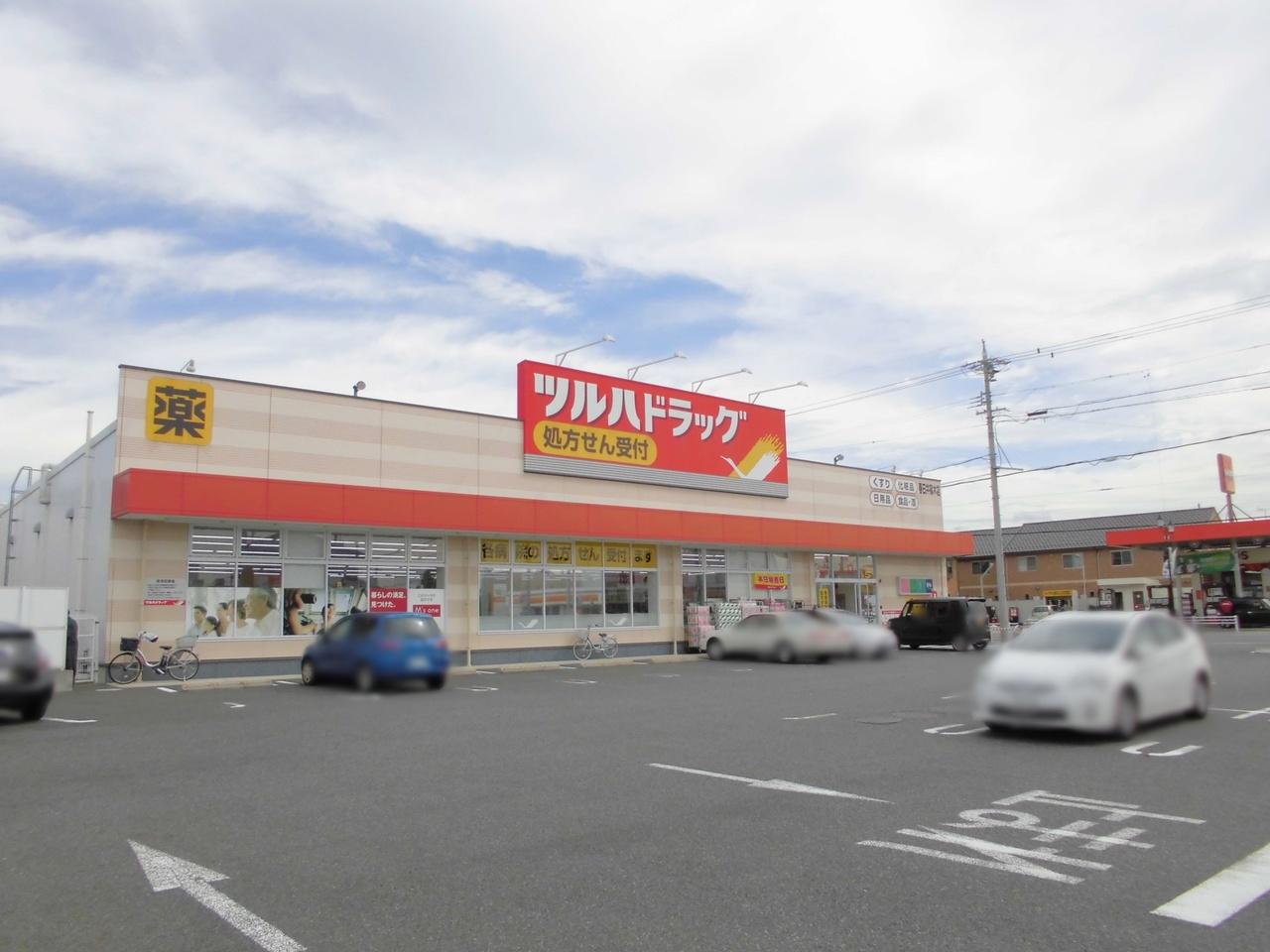 ツルハドラッグ春日井篠木店 約230m(徒歩3分)