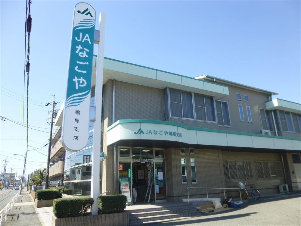 【銀行】JAなごや鳴尾支店