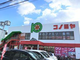 【周辺施設】 700m(徒歩9分) 徒歩圏内にスーパーがあるのは魅力的ですね!