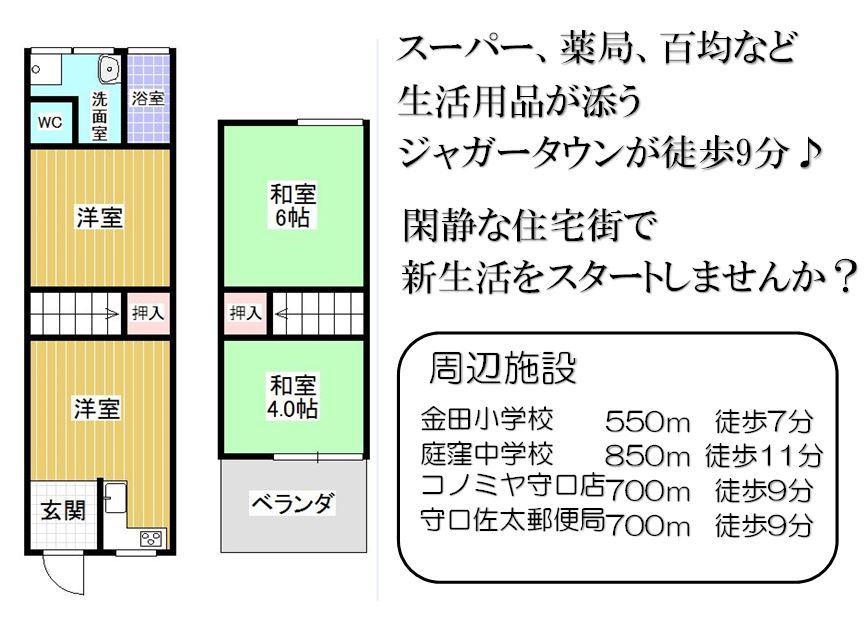 【間取り】 200万 昭和42年7月築 土地面積:26.39㎡ 建物面積:39.52㎡ 木造2階建 3DK