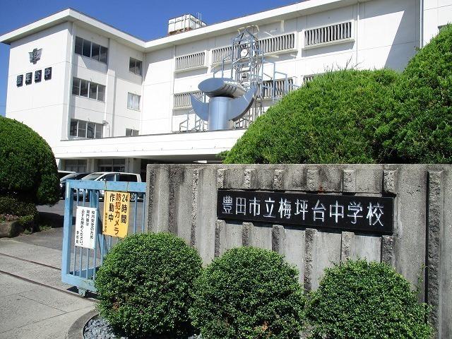 【近隣写真】梅坪台中学校