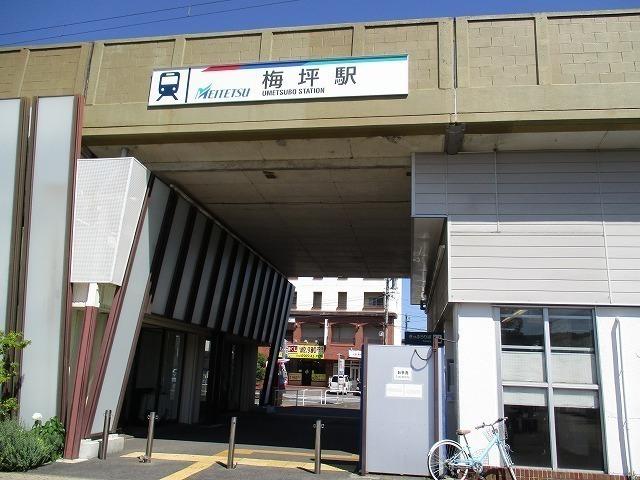 【駅】名鉄豊田線 梅坪駅