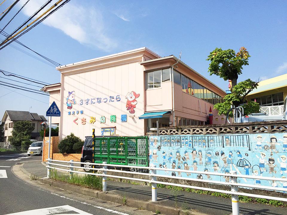 【幼稚園・保育園】くさみ幼稚園まで約1,241m徒歩16分
