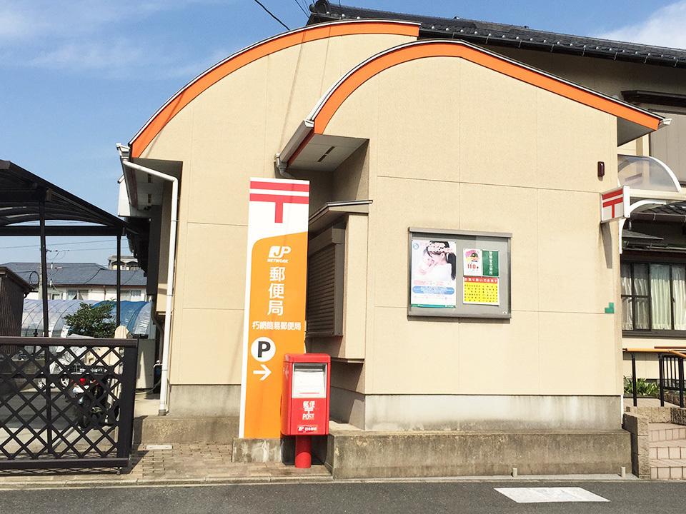 【郵便局】朽網簡易郵便局まで約895m徒歩12分