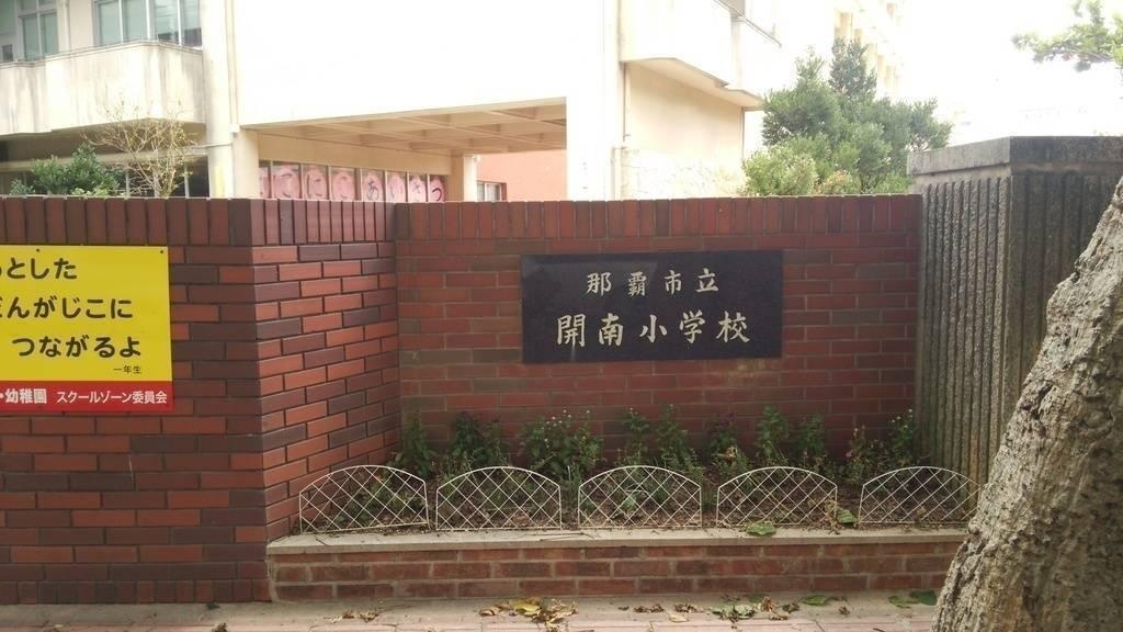 【近隣写真】開南小学校
