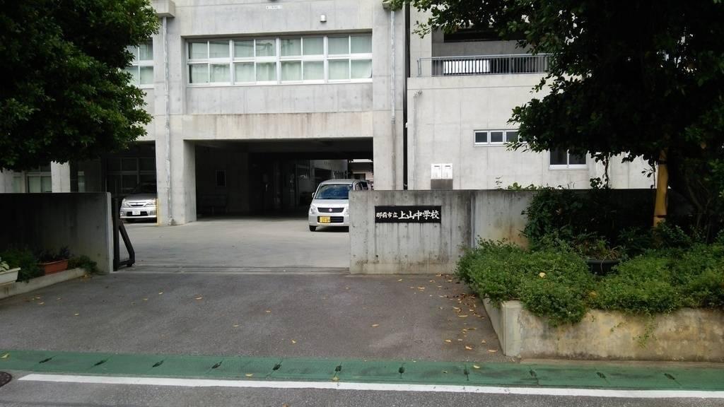 【近隣写真】上山中学校