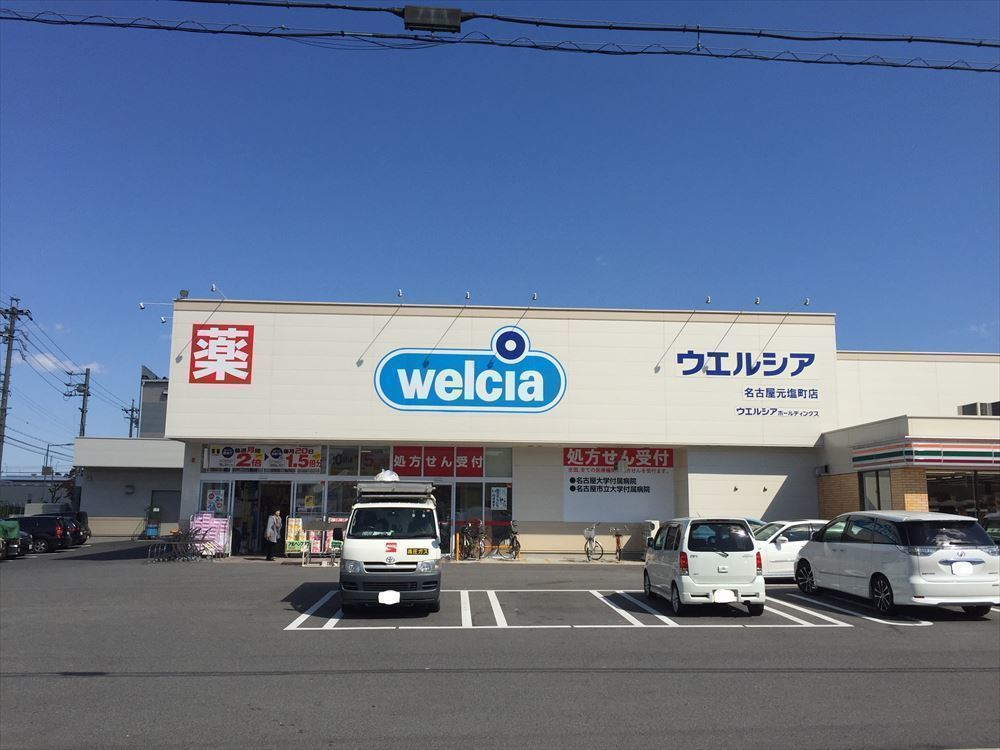 【 ドラッグストア】ウエルシア 名古屋元塩町