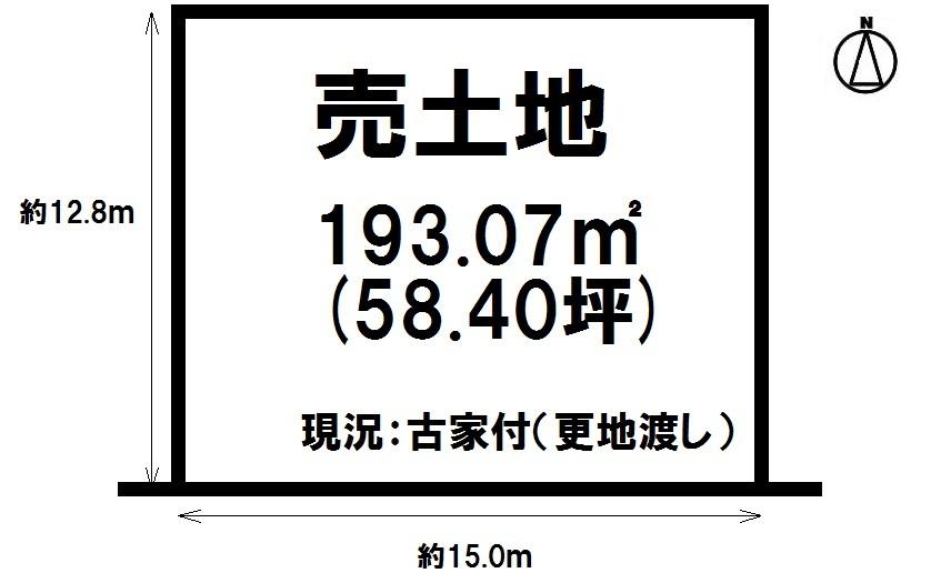【区画図】 更地にしてお引渡し致します! 南向き、58.4坪ございます。 お好きなメーカー様で建築可能。 是非ご検討下さい。