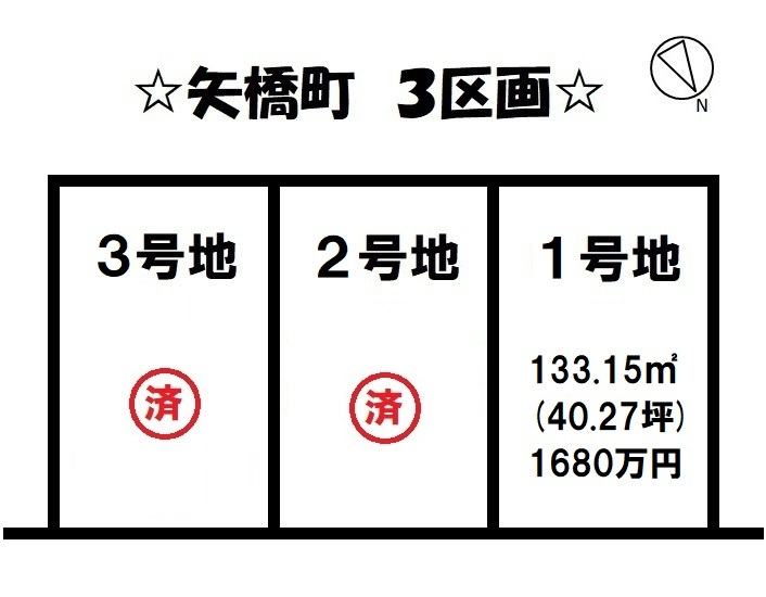 【区画図】 JR南草津駅徒歩15分・土地約40坪・更地・整形地・フレンドマート南草津店まで徒歩6分(約470m)