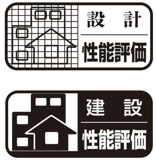 住宅の設計段階と完成後に、規定レベルに達している住宅かを評価!自己評価では甘えが出る性能チェックも、国土交通大臣指定の第三者機関が性能評価を行い、ご安心いただける住宅をご提供(^^)