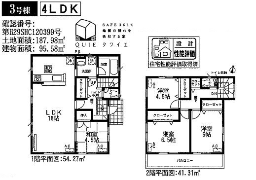 【間取り】 4LDK♪