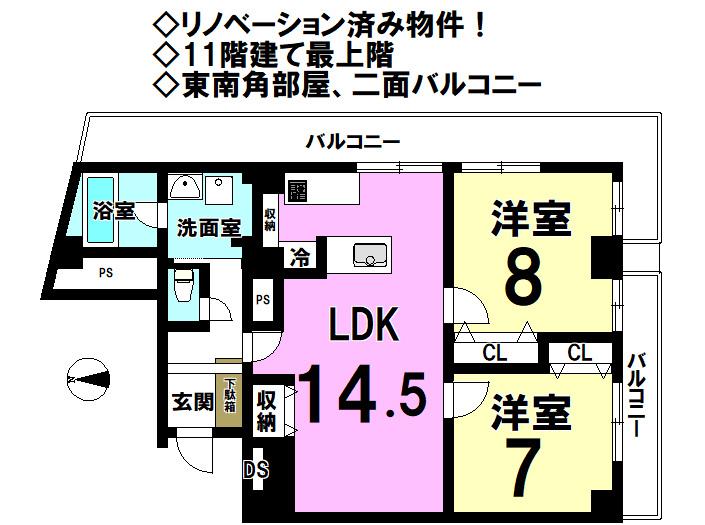 【間取り】 東南角部屋!二面バルコニー!! 最上階のお部屋です。
