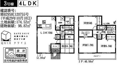 【間取り】 4LDK+WIC♪