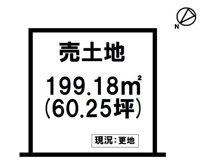 【区画図】 土地約60.25坪・建築条件なし・更地の物件です!