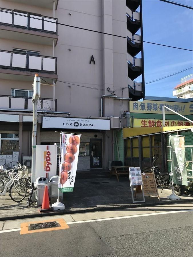 【その他環境写真】タチヤ堀田店すぐとなりのKUJIRAさん。たい焼きやお団子、お安くてとっても美味しい人気店もすぐ目の前です◎