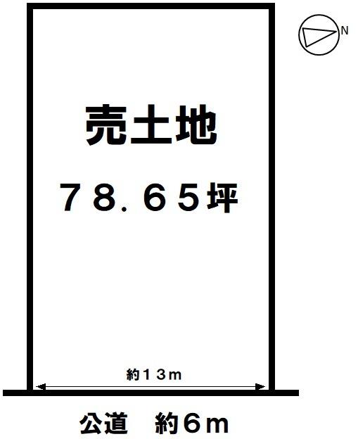 【区画図】 区画図 260平方メートル 78.65坪