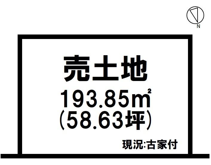 【区画図】 土地約58坪・建築条件なし・フレンドマート上笠店まで徒歩10分(約730m)の立地!