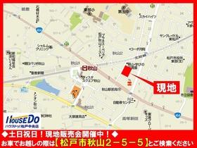 ◆土日祝日!現地販売会開催中!◆お車でお越しの際は【松戸市秋山2-5-5】とご検索ください