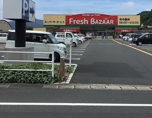 【スーパー】フレッシュバザール舞鶴浮島店