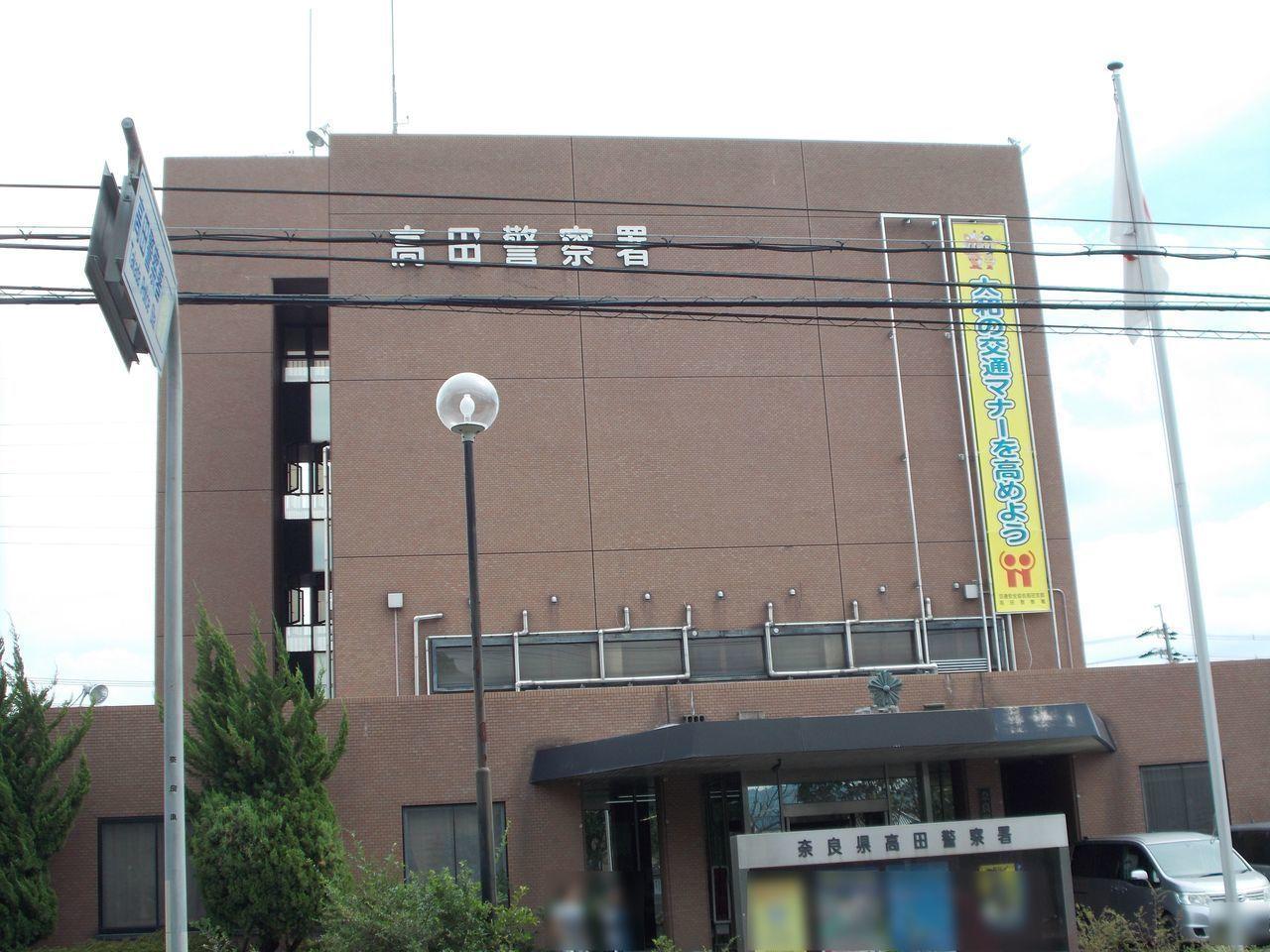 【警察署・交番】高田警察署