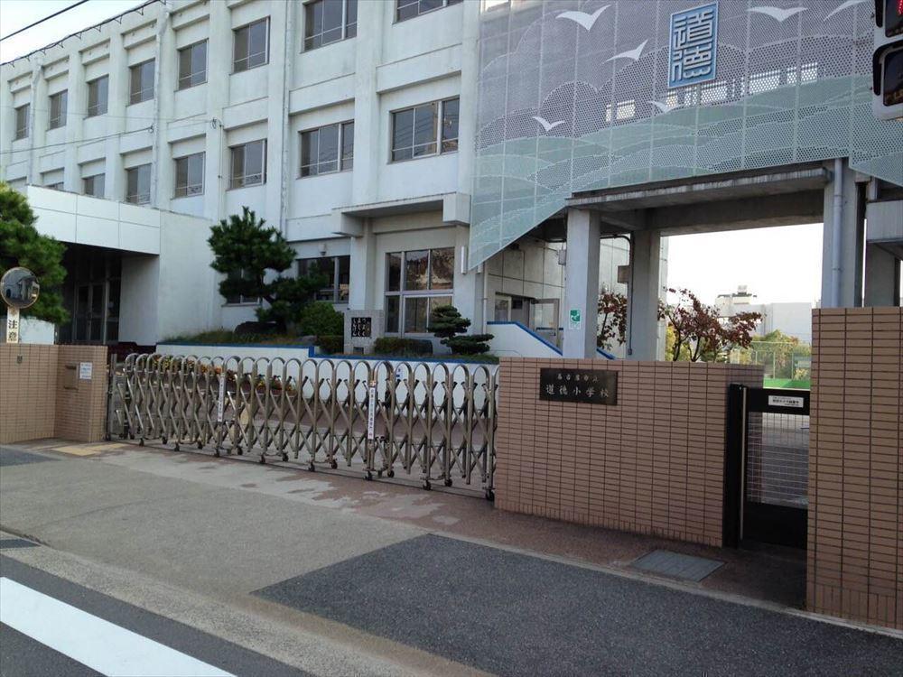 【小学校】名古屋市立道徳小学校