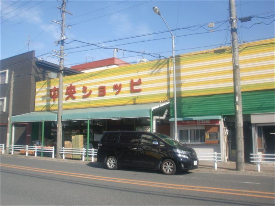 【スーパー】中央ショッピ