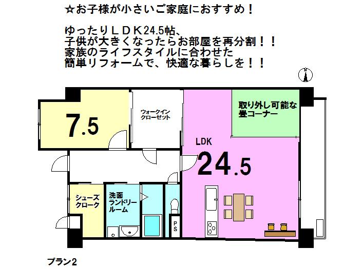 参考プラン2 リフォーム前と比べて、キッチン・トイレの位置を使いやすい場所に移動しています。