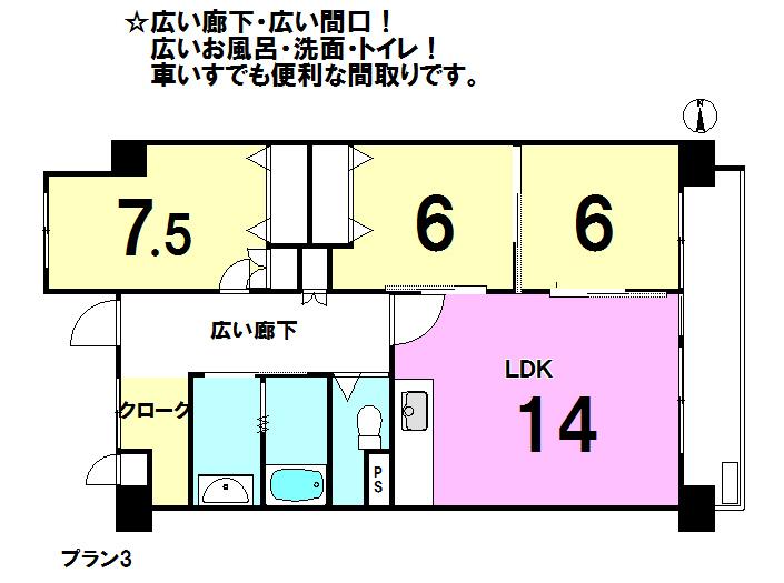 参考プラン3 リフォーム前と比べて、トイレの位置を使いやすい場所に移動しています。