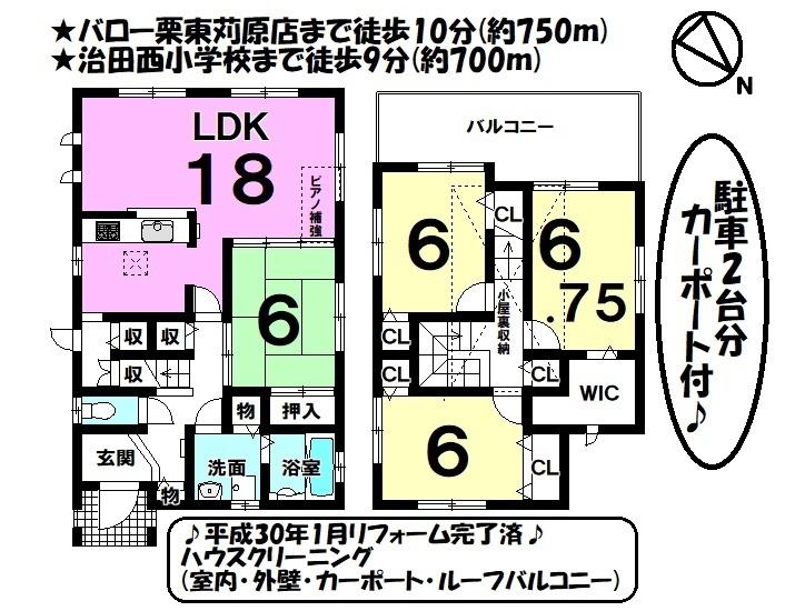 【間取り】 平成30年1月リフォーム済(ハウスクリーニング)・土地約50坪・駐車2台可・カーポート付き!