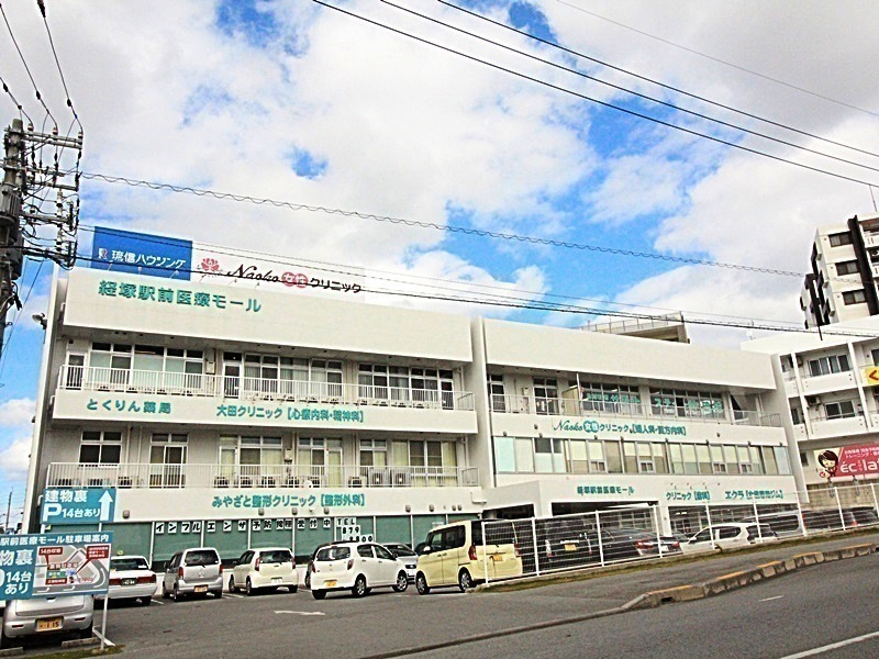 【病院】経塚駅前医療モール