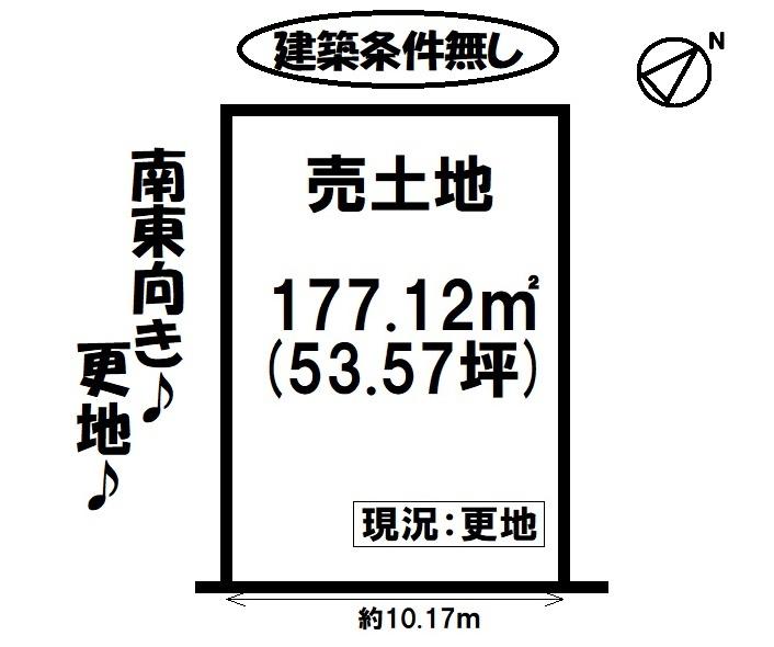 【区画図】 南東向き・建築条件なし・土地約53坪・現況更地・間口約10.17m