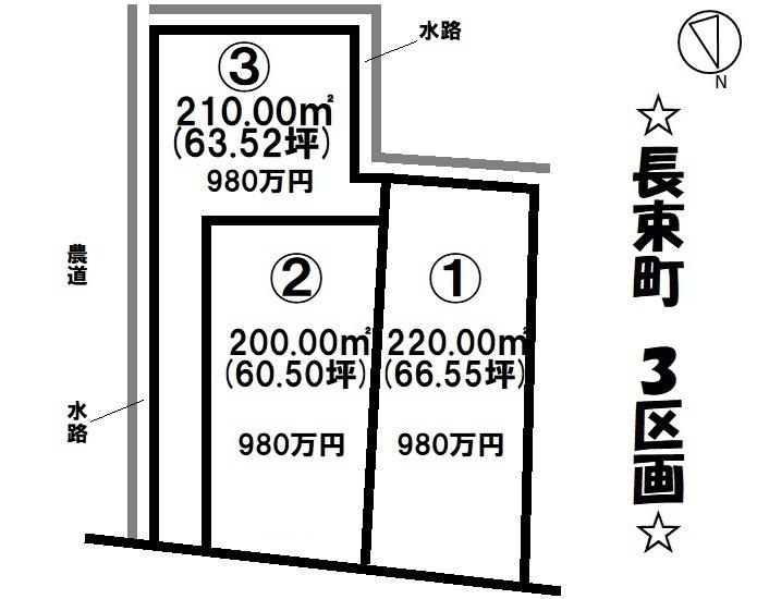 【区画図】 全3区画・建築条件なし・土地約66坪・現況更地・第四保育園まで徒歩4分(約290m)