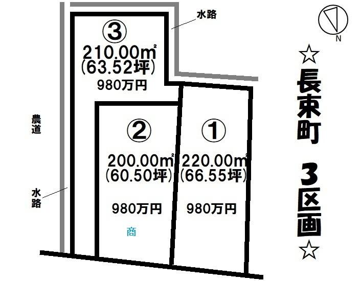 【区画図】 全3区画・建築条件なし・土地約60坪・現況更地・第四保育園まで徒歩4分(約290m)