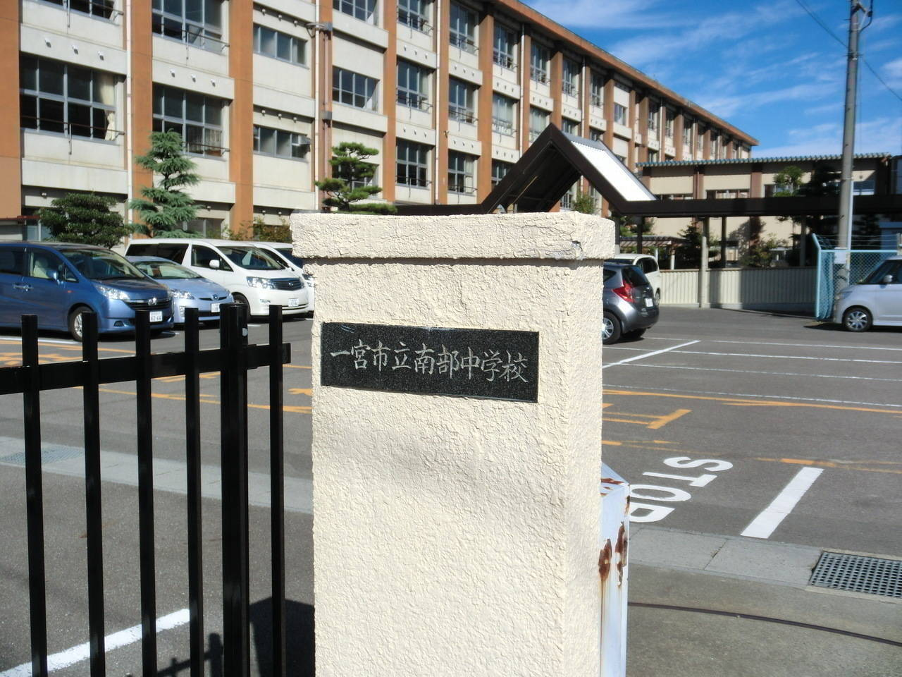 【中学校】南部中学校