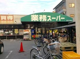 業務スーパー深江橋店まで約973m徒歩13分  大阪市城東区諏訪3-2-23 世界中から品質のよい商品を割安に直接輸入し また海外に食品加工場などもありますので自社製品の割安な商品供給ができるのです