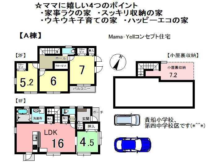 【間取り】 富士宮市中島町の、 新築戸建物件です。