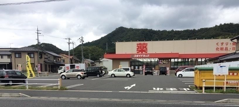 【 ドラッグストア】ゴダイドラッグ西舞鶴店